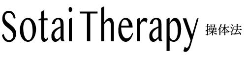 Sotai-Therapy 操体法 講習 関東【操体法×サイエンスで深化・進化は加速する】